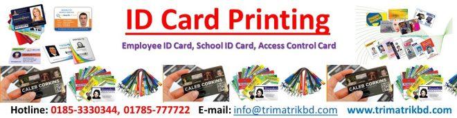 ID Card Print Bangladesh Trimatrik ID Card Print Bangladesh, Trimatrik